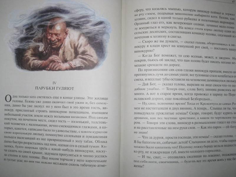 Иллюстрация 77 из 94 для Вечера на хуторе близ Диканьки - Николай Гоголь   Лабиринт - книги. Источник: magnolia