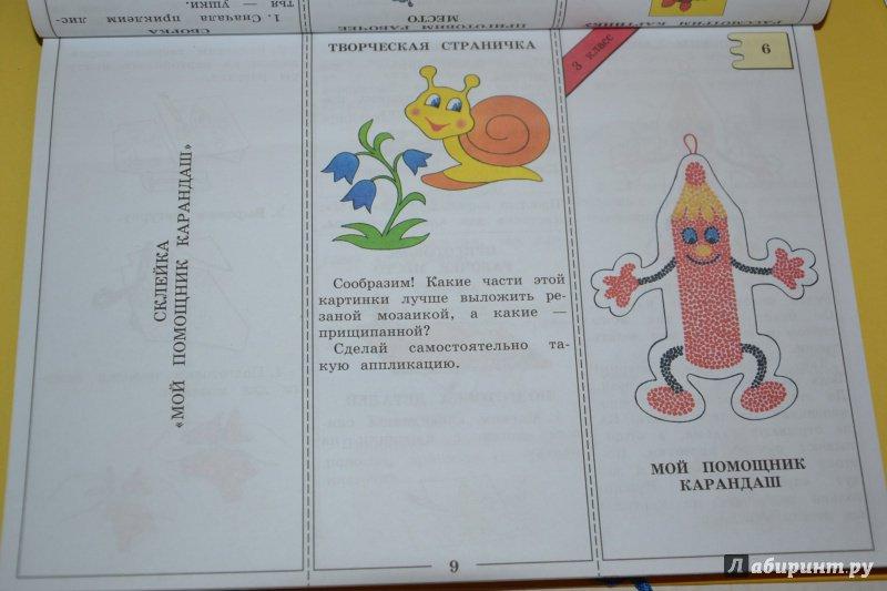 мой учебник мой помощник картинки новый солист