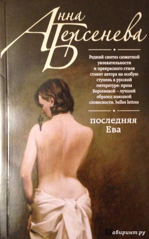 Иллюстрация 1 из 7 для Последняя Ева - Анна Берсенева   Лабиринт - книги. Источник: Tatiana Sheehan