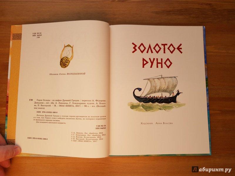 Иллюстрация 13 из 48 для Герои Эллады: из мифов Древней Греции | Лабиринт - книги. Источник: Алексей Гапеев