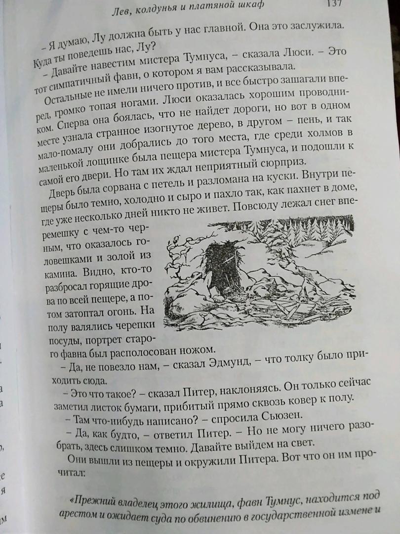 Иллюстрация 6 из 14 для Лев, Колдунья и Платяной шкаф - Клайв Льюис | Лабиринт - книги. Источник: Чигинский  Сергей