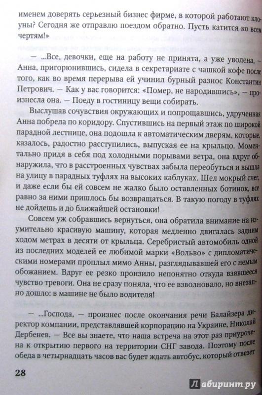 Иллюстрация 9 из 12 для Территория души - Наталья Батракова | Лабиринт - книги. Источник: Соловьев  Владимир