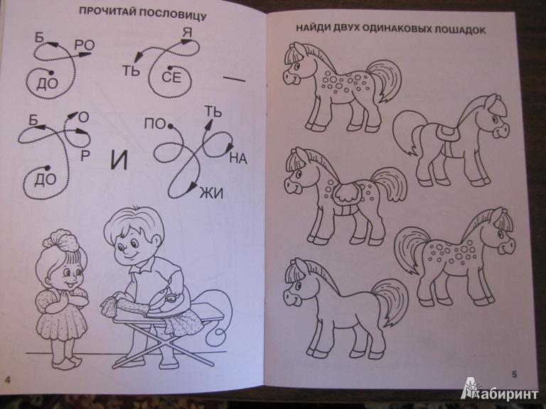 Иллюстрация 7 из 9 для Умные задания - Марина Дружинина   Лабиринт - книги. Источник: Павлюченкова  Наталья
