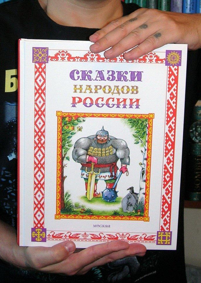 картинки сказки народа россии жареная скумбрия сковороде