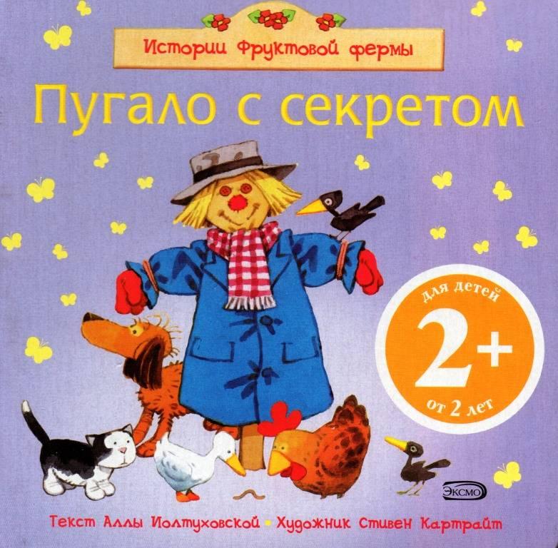 Иллюстрация 1 из 9 для 2+ Пугало с секретом (карт) | Лабиринт - книги. Источник: Zhanna