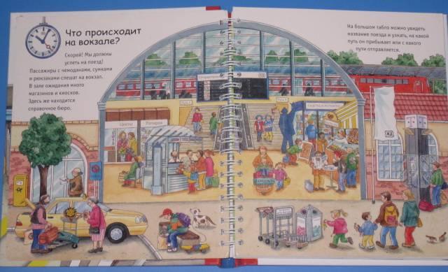 Иллюстрация 13 из 17 для Железная дорога - Андреа Эрне | Лабиринт - книги. Источник: aladory