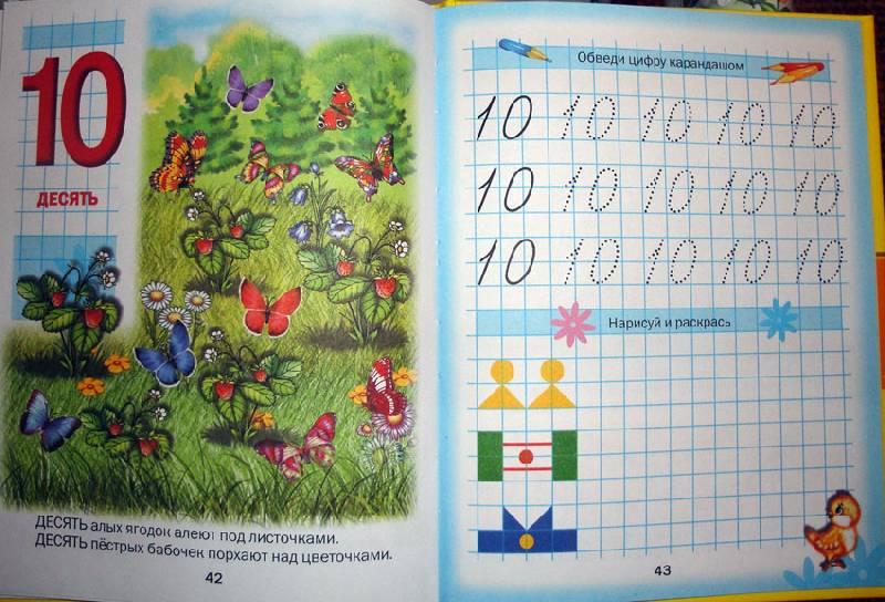 Иллюстрация 18 из 19 для Учимся писать цифры. Стихи и прописи - Татьяна Комзалова | Лабиринт - книги. Источник: АннаЛ