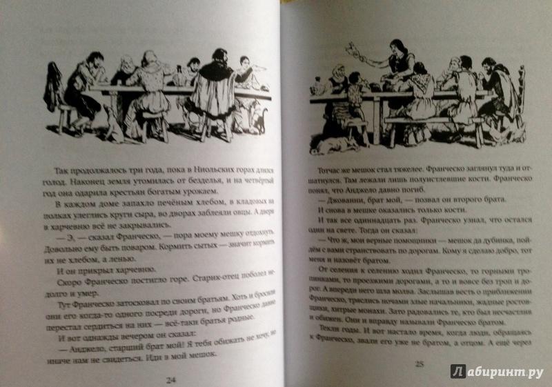 Иллюстрация 15 из 38 для Три апельсина. Итальянские народные сказки | Лабиринт - книги. Источник: keep_сalm