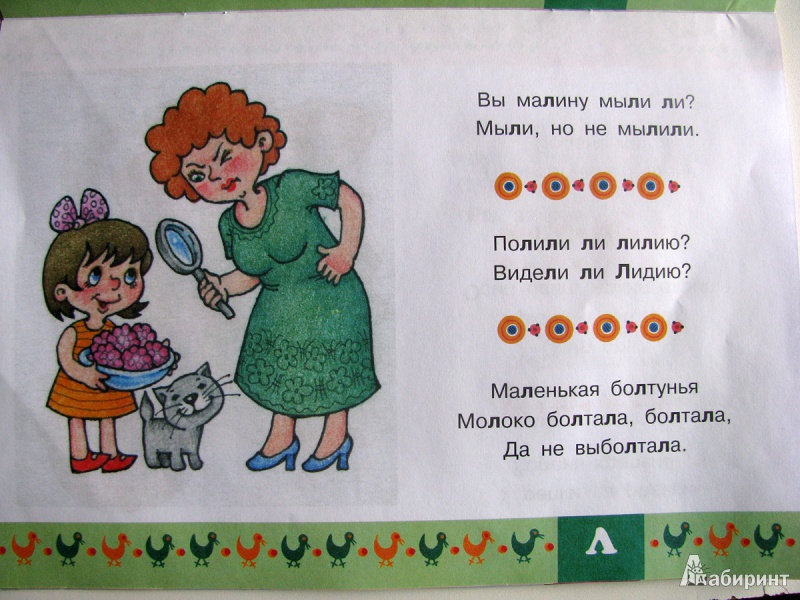 Картинки с буквами алфавита русского профиля