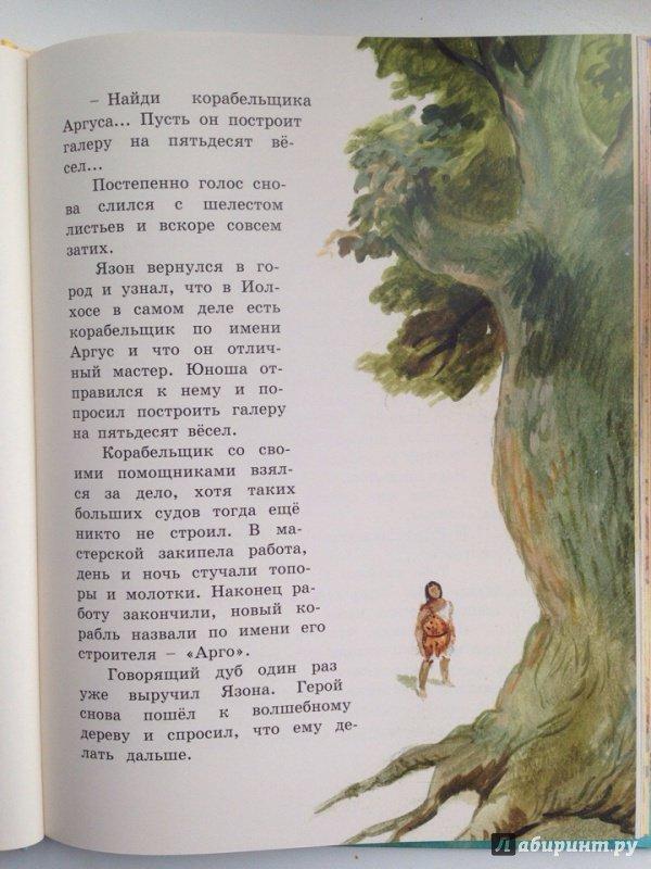 Иллюстрация 28 из 48 для Герои Эллады: из мифов Древней Греции   Лабиринт - книги. Источник: Кузнецова  Ирина