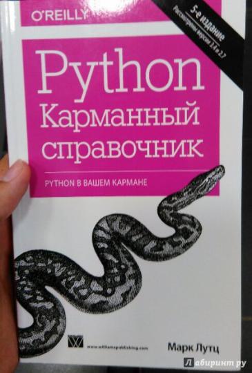 марк лутц изучаем python 5-е издание купить