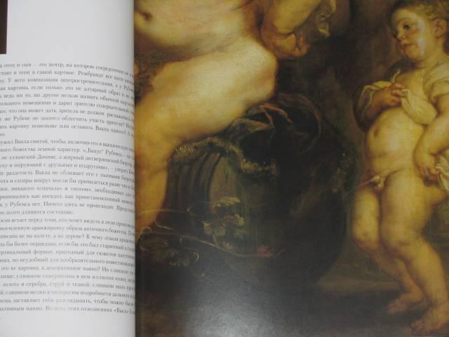 Иллюстрация 4 из 7 для Питер Пауль Рубенс. Вакх - Александр Степанов   Лабиринт - книги. Источник: Nemertona
