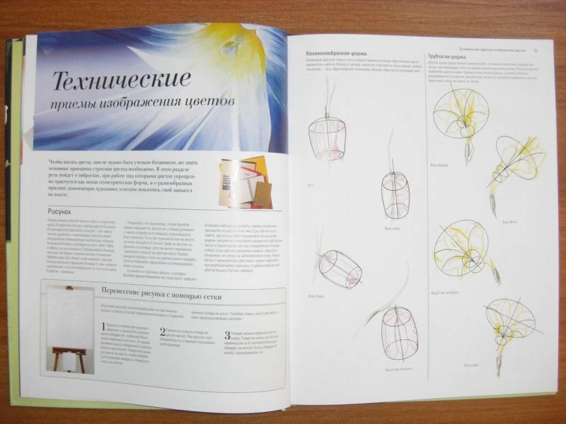 Иллюстрация 8 из 20 для Акриловая живопись. Рисуем цветы - Лекси Санделл | Лабиринт - книги. Источник: Gradara