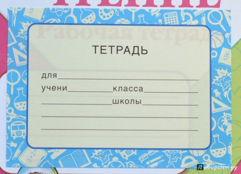 Подписки для тетрадей картинки
