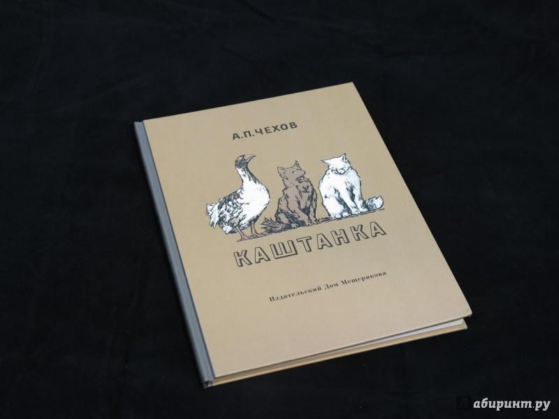Иллюстрация 7 из 25 для Каштанка - Антон Чехов   Лабиринт - книги. Источник: Никoль
