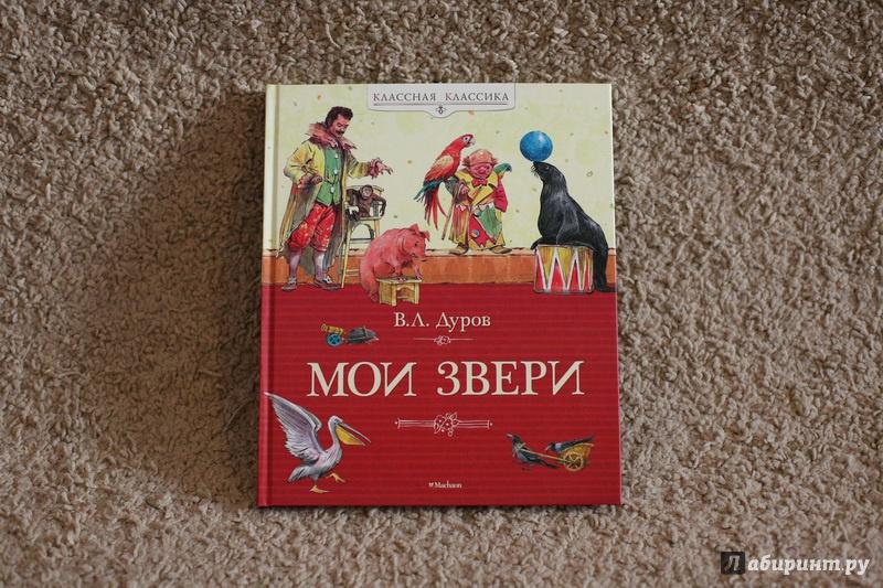 Иллюстрация 17 из 35 для Мои звери - Владимир Дуров | Лабиринт - книги. Источник: дважды