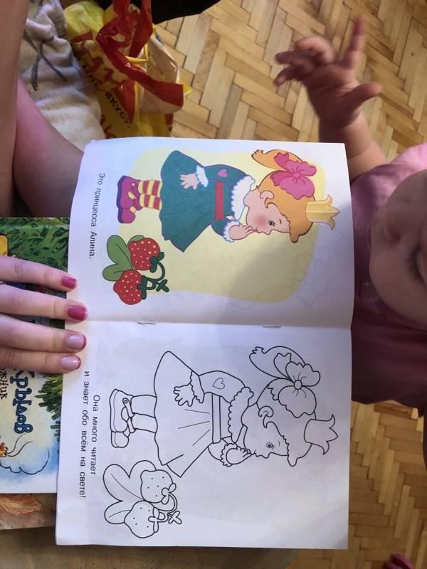 Иллюстрация 16 из 18 для Маленькие принцессы | Лабиринт - книги. Источник: Лабиринт