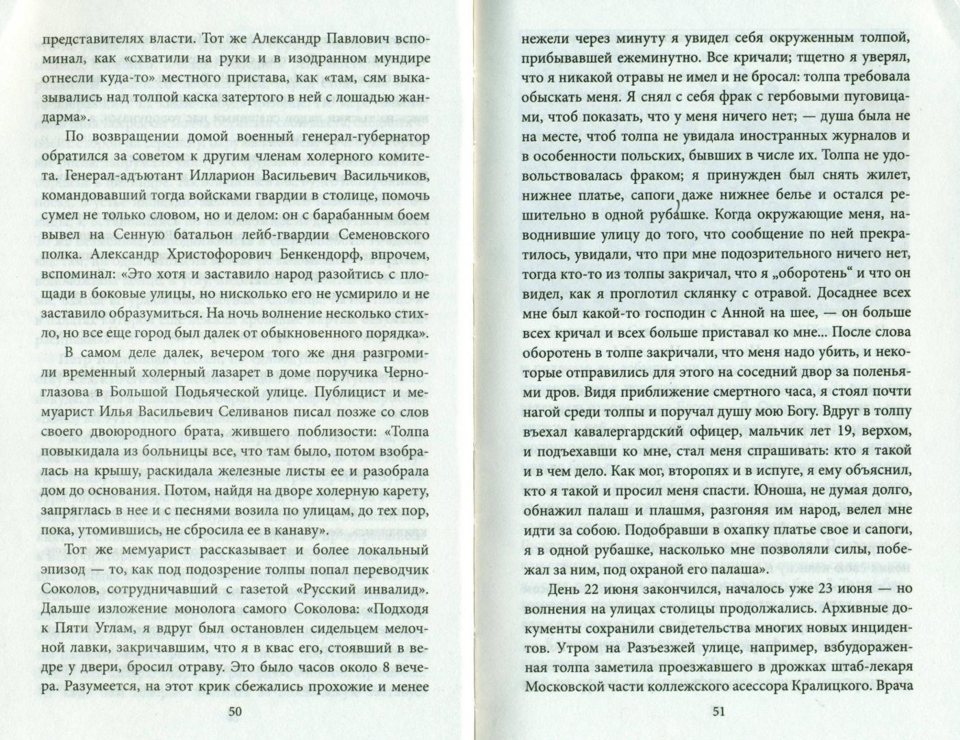 Иллюстрация 47 из 52 для Агонизирующая столица - Дмитрий Шерих | Лабиринт - книги. Источник: spl