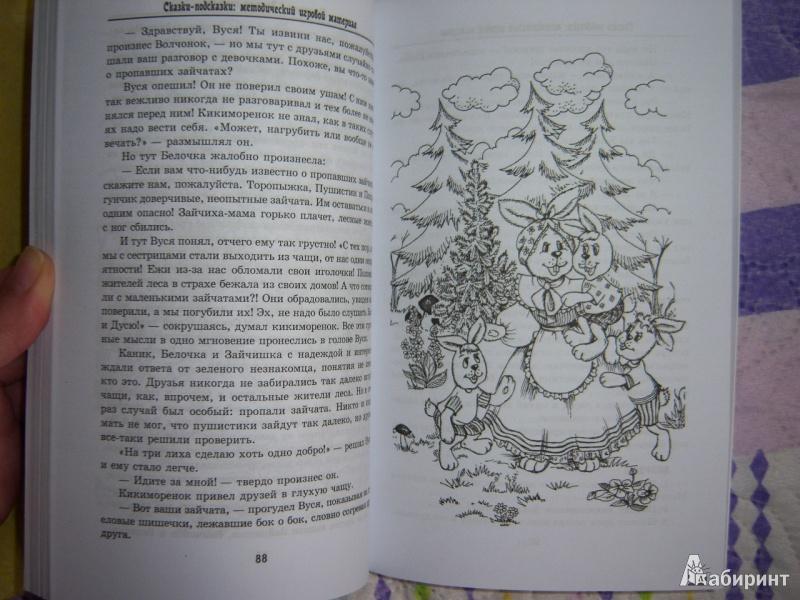 Иллюстрация 5 из 19 для Сказки-подсказки: методический игровой материал - Этери Заболотная   Лабиринт - книги. Источник: Тихова  Оля