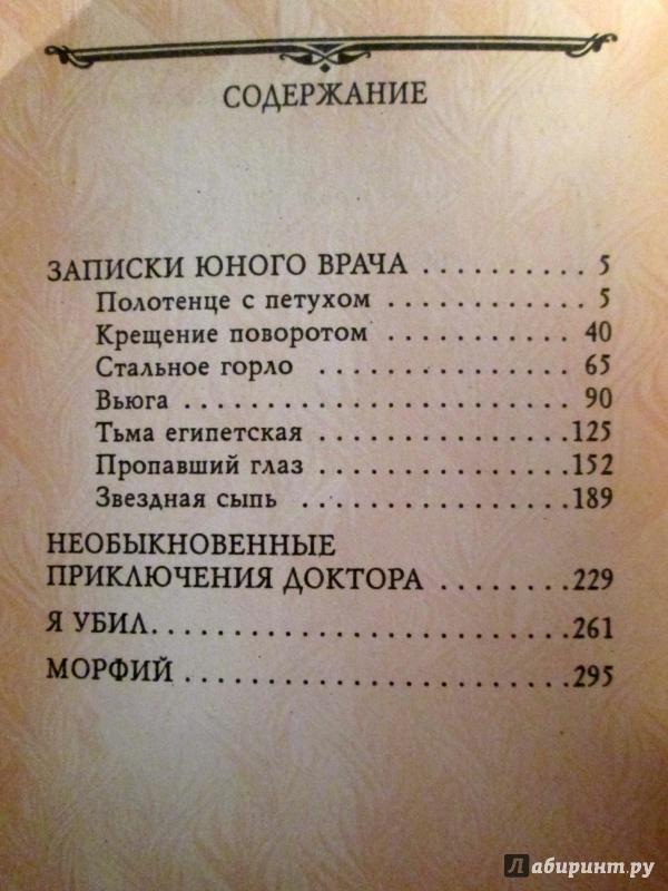 Иллюстрация 18 из 20 для Записки юного врача - Михаил Булгаков | Лабиринт - книги. Источник: Зеленая шляпа
