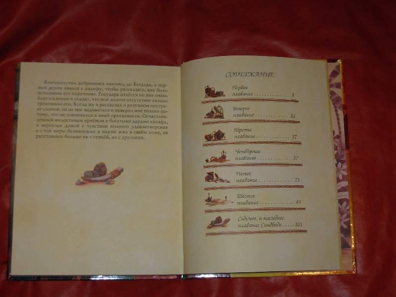Иллюстрация 8 из 25 для Все путешествия Синдбада | Лабиринт - книги. Источник: ---Марго----