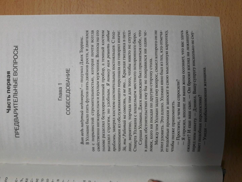 Иллюстрация 63 из 90 для Сияние - Стивен Кинг   Лабиринт - книги. Источник: Лабиринт