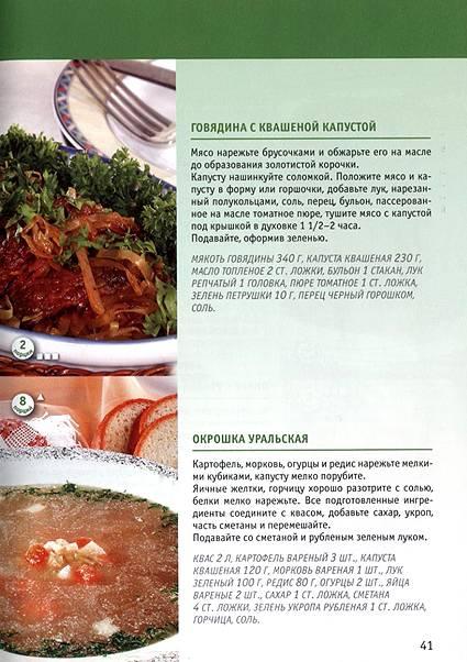 Иллюстрация 5 из 23 для Капуста в натуральном питании - Людмила Потемкина | Лабиринт - книги. Источник: OOlga