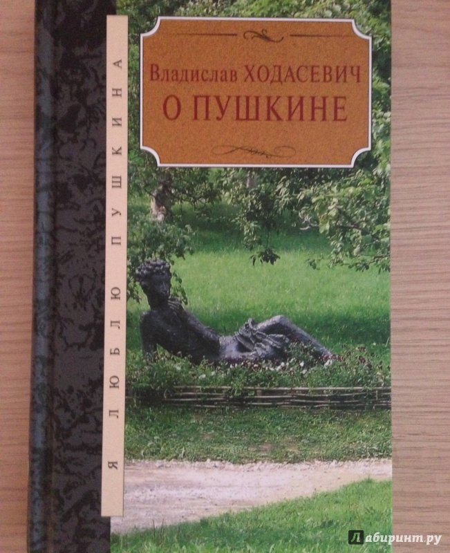 Иллюстрация 2 из 19 для О Пушкине - Владислав Ходасевич | Лабиринт - книги. Источник: София-Битломанка