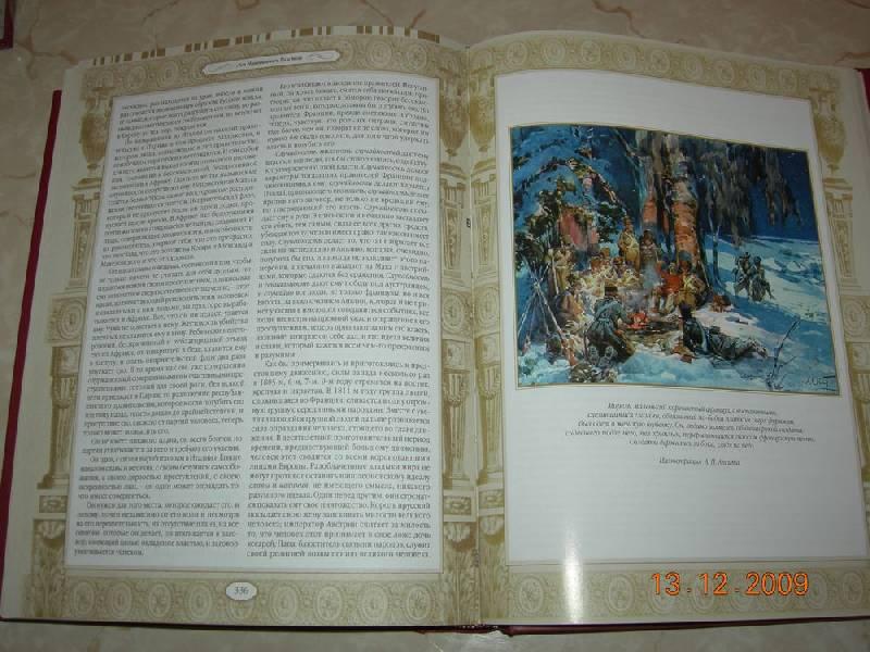 Иллюстрация 5 из 13 для Война и мир. В 2-х книгах. Книга1: том 1-2 - Лев Толстой | Лабиринт - книги. Источник: Соловей