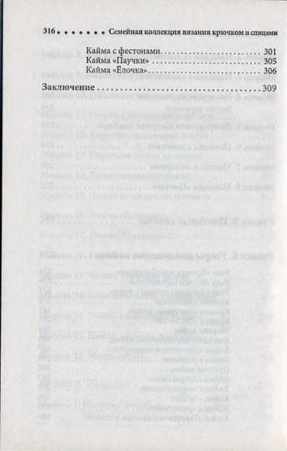 Иллюстрация 10 из 24 для Шали, пончо, накидки | Лабиринт - книги. Источник: Machaon