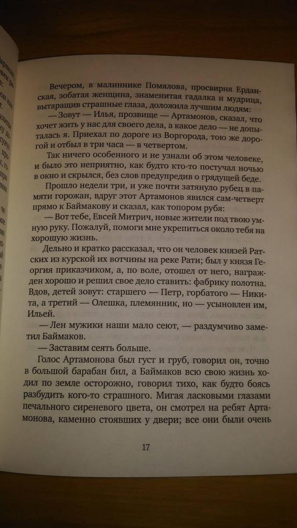 Иллюстрация 7 из 17 для Дело Артамоновых - Максим Горький | Лабиринт - книги. Источник: Wiseman