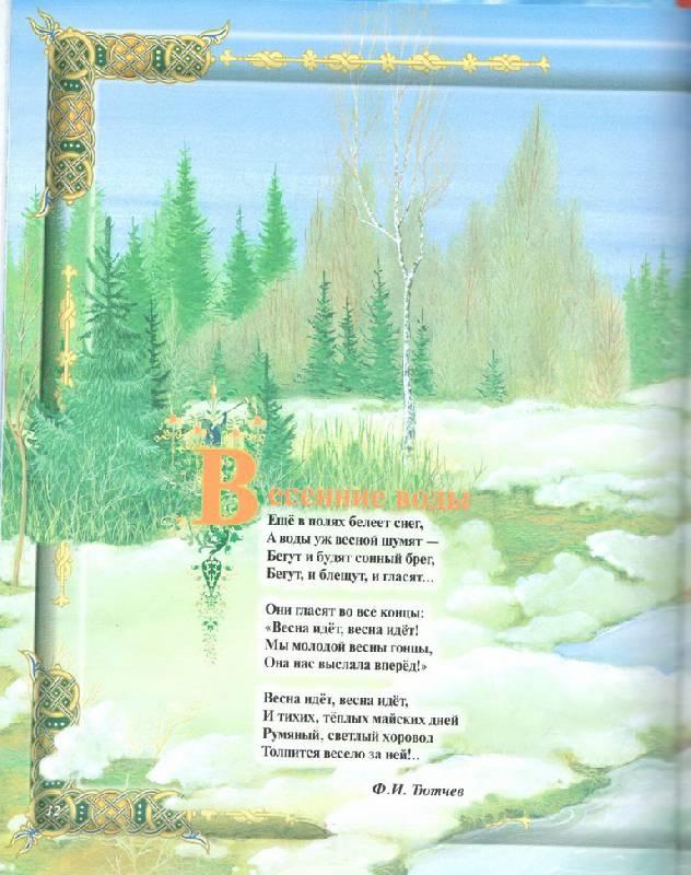 стихи современных поэтов о родине уже
