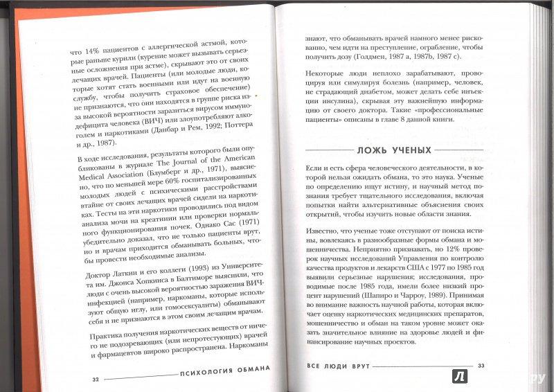 Иллюстрация 10 из 12 для Психология обмана. Как, почему и зачем лгут даже честные люди - Чарльз Форд | Лабиринт - книги. Источник: Минаев  Павел Александрович