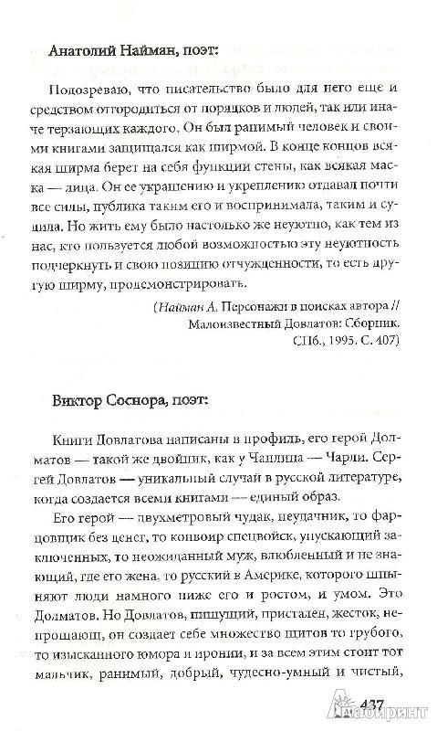 Иллюстрация 17 из 17 для Довлатов - Ковалова, Лурье   Лабиринт - книги. Источник: Betty