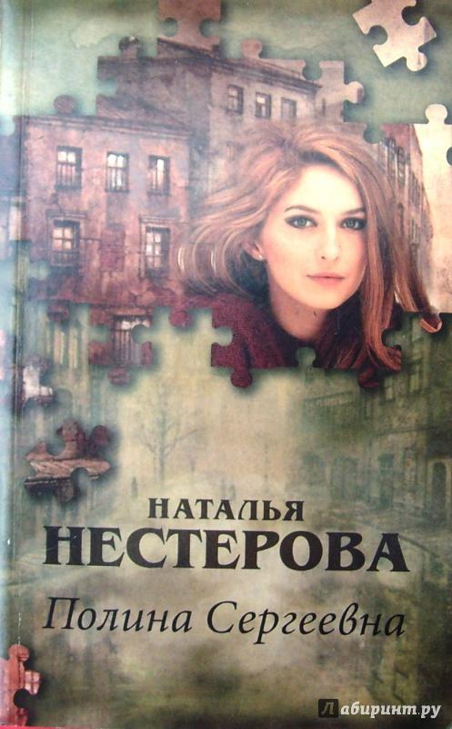 Иллюстрация 1 из 6 для Полина Сергеевна - Наталья Нестерова | Лабиринт - книги. Источник: Соловьев  Владимир
