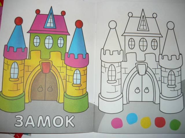 Иллюстрация 1 из 9 для Посмотри и раскрась. Игрушки   Лабиринт - книги. Источник: Ромашка:-)