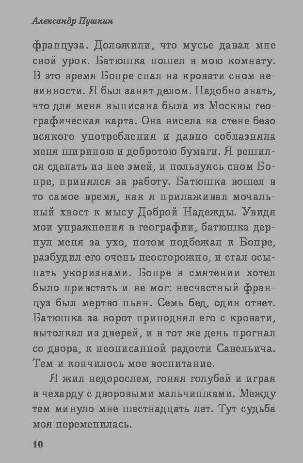 Иллюстрация 9 из 13 для Капитанская дочка - Александр Пушкин | Лабиринт - книги. Источник: Сурикатя