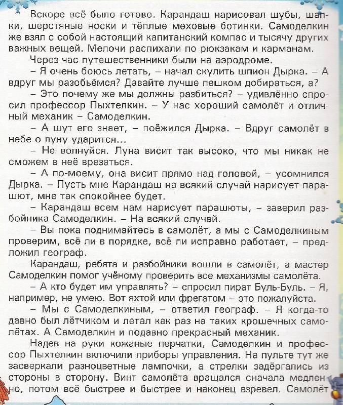 Иллюстрация 16 из 16 для Карандаш и Самоделкин на Северном полюсе - Валентин Постников | Лабиринт - книги. Источник: мама малыша