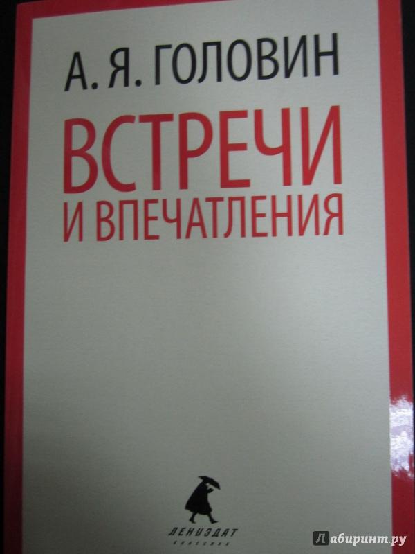Иллюстрация 1 из 11 для Встречи и впечатления - Александр Головин | Лабиринт - книги. Источник: )  Катюша