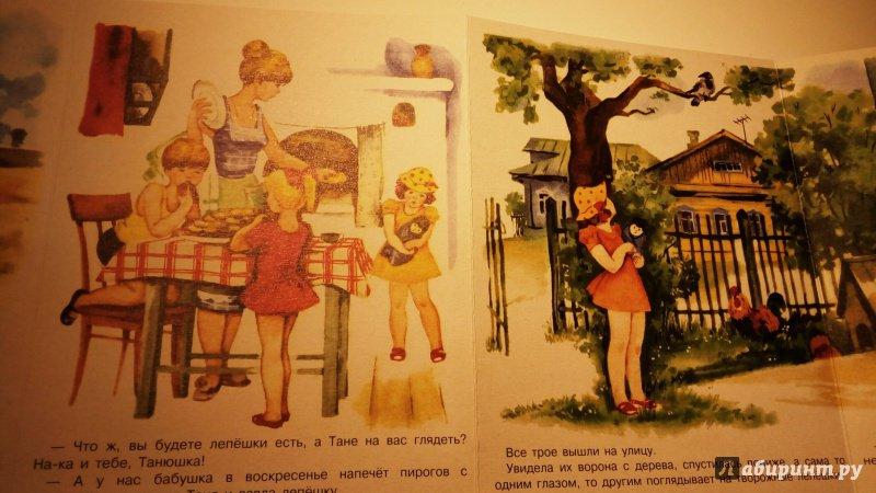 Иллюстрация 20 из 28 для Лепешки с творогом - Любовь Воронкова | Лабиринт - книги. Источник: Лабиринт