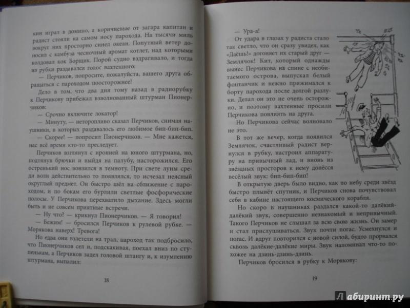 Иллюстрация 12 из 15 для Солнышкин плывёт в Антарктиду - Виталий Коржиков | Лабиринт - книги. Источник: Сорокина  Лариса