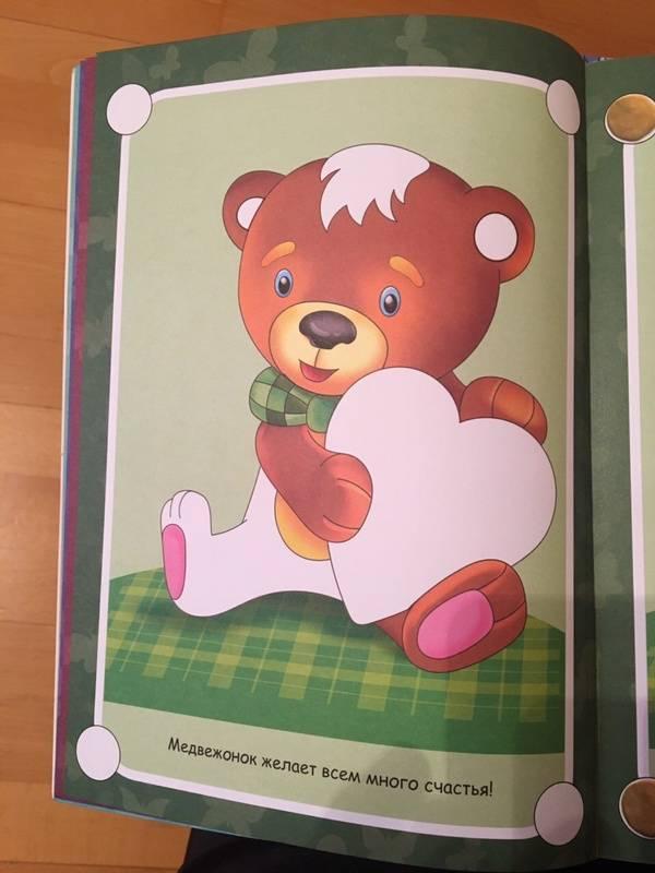 иллюстрация 15 из 16 для раскраска пластилином озорные