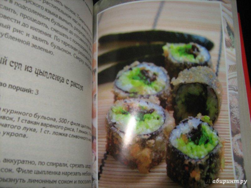 Иллюстрация 8 из 34 для Традиционная и современная японская кулинария. Меню для дома и ресторана - Балакина, Долотова, Грачева   Лабиринт - книги. Источник: AirSoft