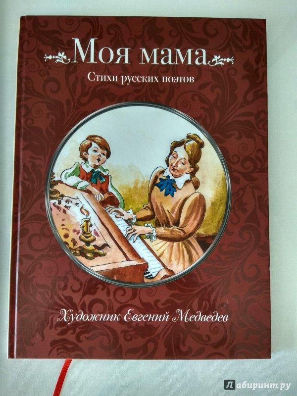 Иллюстрация 23 из 28 для Моя мама - Лермонтов, Черный, Фет   Лабиринт - книги. Источник: Атаманов  Андрей