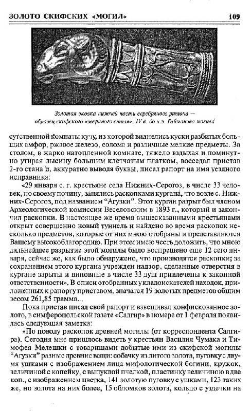 Иллюстрация 13 из 30 для 100 великих кладов - Непомнящий, Низовский   Лабиринт - книги. Источник: Юта