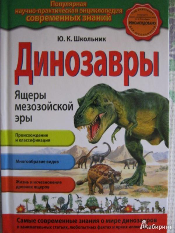 Иллюстрация 2 из 33 для Динозавры. Ящеры мезозойской эры - Юлия Школьник | Лабиринт - книги. Источник: Евгения39