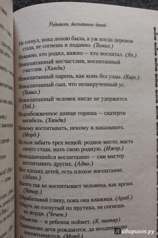 Иллюстрация 7 из 9 для Пословицы и поговорки народов мира | Лабиринт - книги. Источник: NastasiaBu