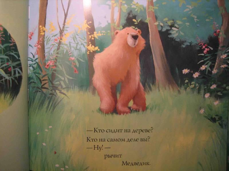 Иллюстрация 23 из 33 для Новый друг Медведика - Уилсон, Чапмен   Лабиринт - книги. Источник: Трухина Ирина