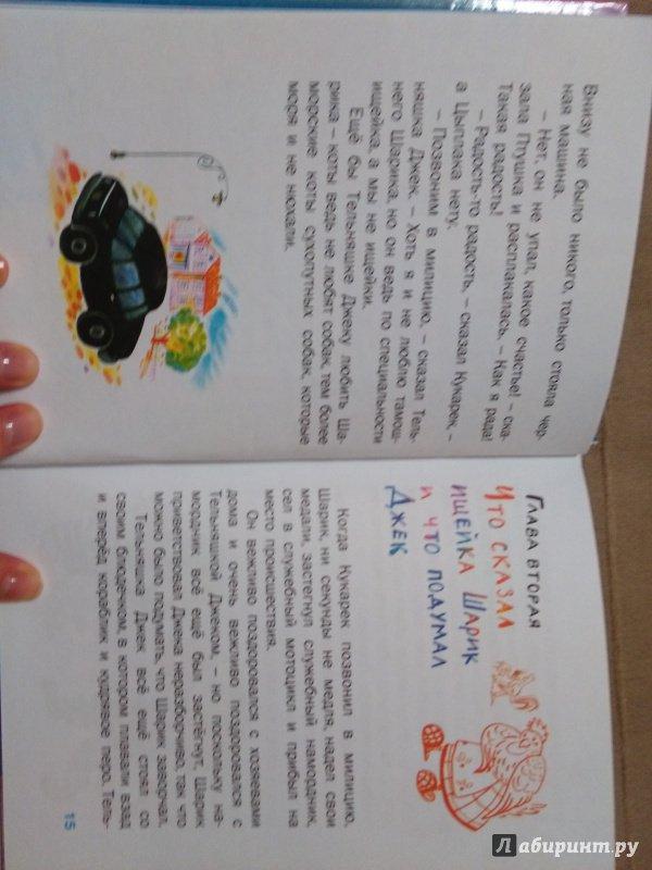 Иллюстрация 2 из 21 для Тельняшка Джек - Людмила Петрушевская | Лабиринт - книги. Источник: B-olga