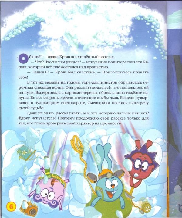 Иллюстрация 1 из 11 для Смешарики. Приятные новости - Корнилова, Прохоров   Лабиринт - книги. Источник: мама малыша
